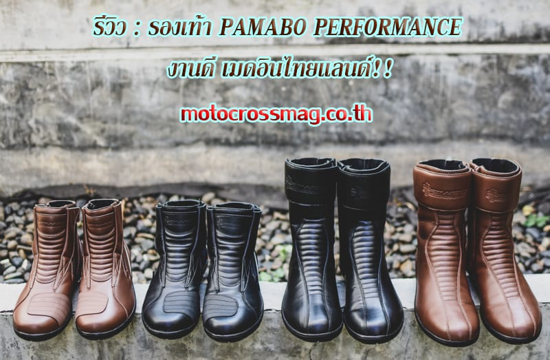 Pamabo Performance Passion to action started as a motorcycle accessory and performance ​